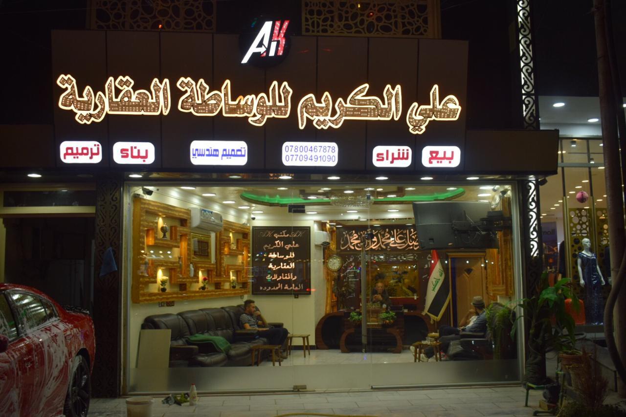 مكتب علي الكريم للوساطة العقارية