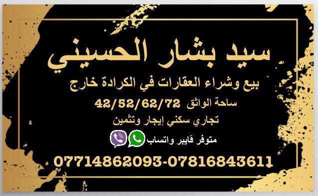 مكتب بشار الحسيني للعقار الكرادة
