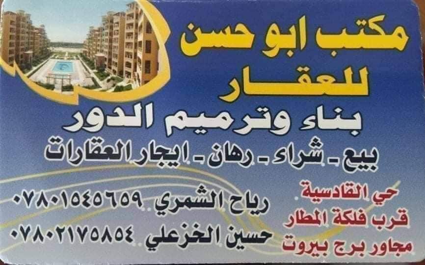 مكتب ابو حسن للعقار