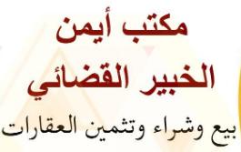 مكتب ايمن الخبير القضائي للعقارات