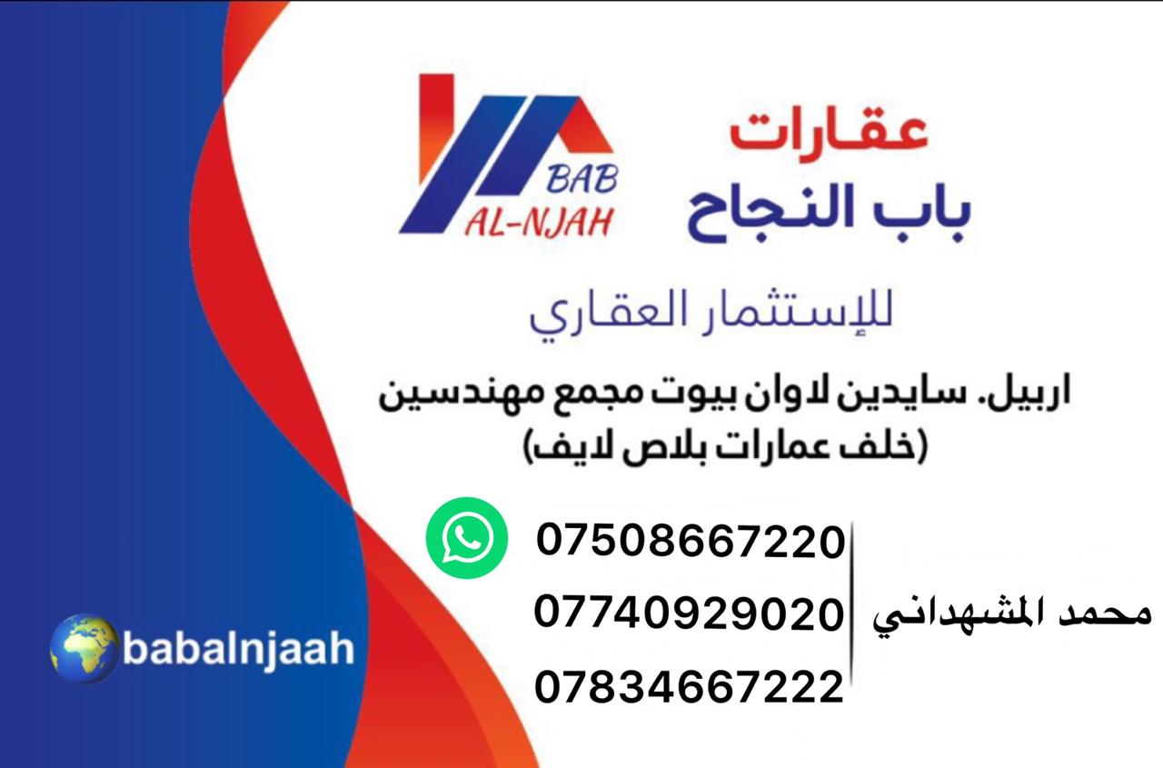 شركة باب النجاح للاستشارات العقارية في أربيل