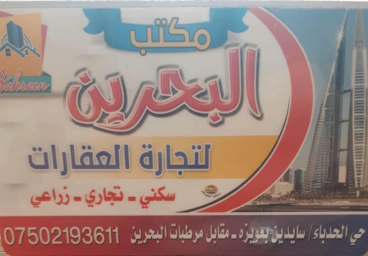 مكتب البحرين لتجارة العقارات